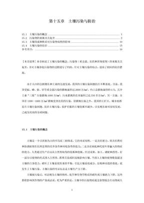 第15章 土壤污染及防治.doc