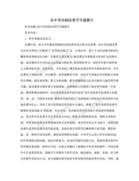 高中英语阅读教学开题报告.doc