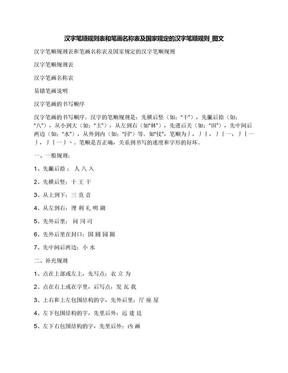 汉字笔顺规则表和笔画名称表及国家规定的汉字笔顺规则_图文.docx