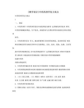 [教学设计]中药药剂学复习重点.doc