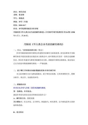 华人教会该考虑的解经路线.doc