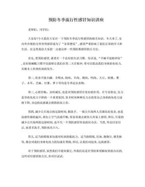 预防冬季流行性感冒知识讲座.doc