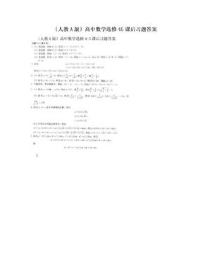 〔人教A版〕高中数学选修45课后习题答案.doc