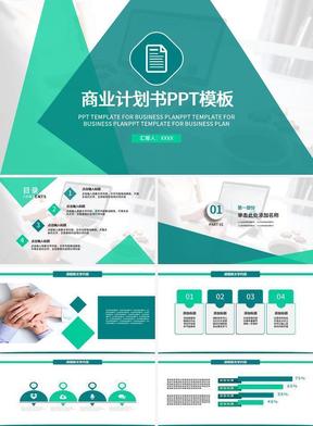 青绿色简约扁平风格商业计划书通用项目PPT模板.pptx