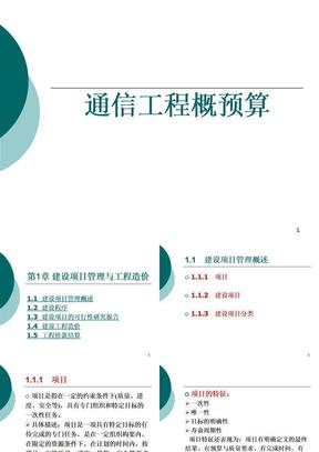 第1章 建设项目管理与工程造价.ppt