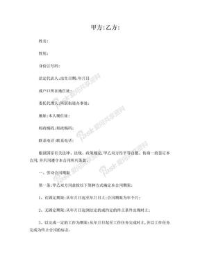 河北省劳动合同范本(1).doc