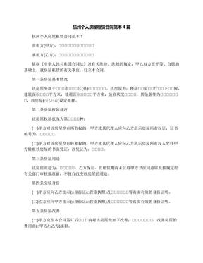 杭州个人房屋租赁合同范本4篇.docx