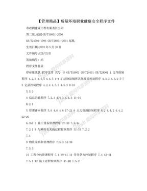 【管理精品】质量环境职业健康安全程序文件.doc