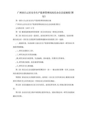 广州市白云区安全生产监督管理局局长办公会议制度(暂行).doc