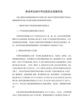 继承和弘扬中华民族优良道德传统.doc