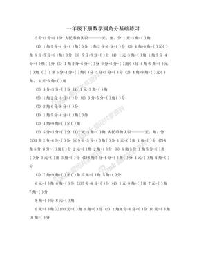 一年级下册数学圆角分基础练习.doc