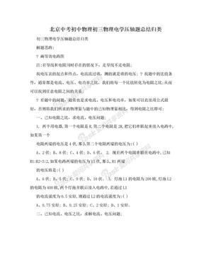 北京中考初中物理初三物理电学压轴题总结归类.doc