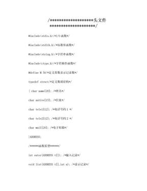 C语言通讯录程序设计.doc