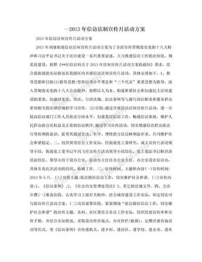 --2013年信访法制宣传月活动方案.doc