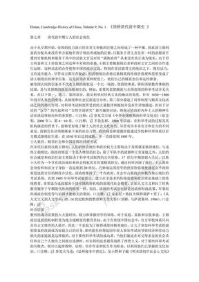 剑桥清代前中期史.pdf