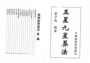 五星九星葬法.pdf