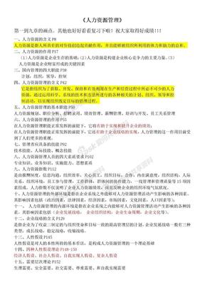 人力资源管理(带答案).doc