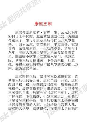 影视剧-康熙王朝.pdf