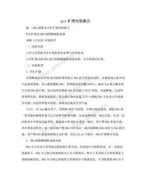 pcr扩增实验报告.doc