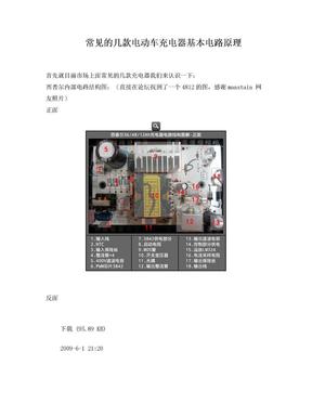 常见的几款电动车充电器基本电路原理详解高清大图(西普尔).doc