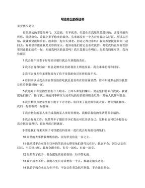 写给老公的保证书.docx