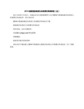 2014版新目标英语九年级课文单词录音(全).docx