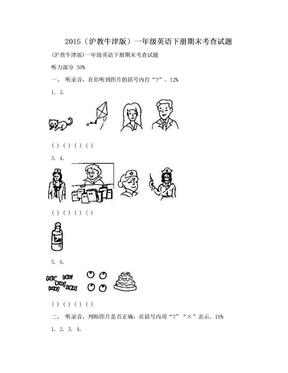 2015(沪教牛津版)一年级英语下册期末考查试题.doc