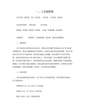 污水工艺操作规程.doc