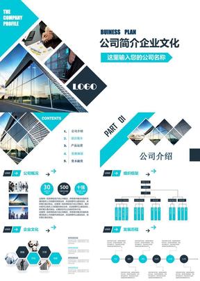 公司简介企业文化 简洁实用·适用于投资合作企业宣传等模板42p