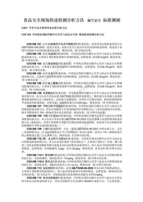 食品安全现场快速检测分析方法.doc