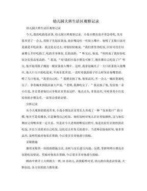 幼儿园大班生活区观察记录.doc