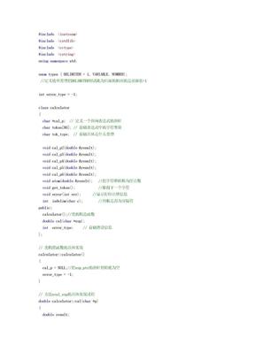 功能完备C++计算器(1)1.doc