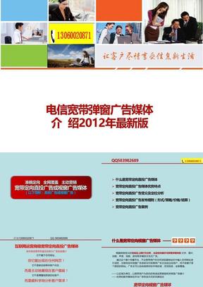 电信宽带弹窗广告介绍.ppt