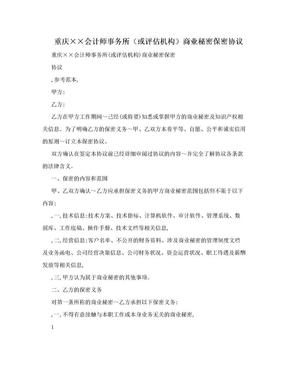 重庆××会计师事务所(或评估机构)商业秘密保密协议.doc