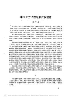 蒙古族族源.pdf