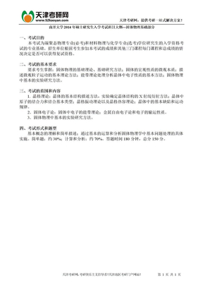 南开大学2014考研大纲—固体物理(基础部分).doc