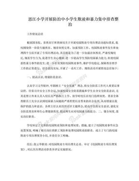 恩江小学开展防治中小学生欺凌和暴力集中排查整治工作情况总结.doc
