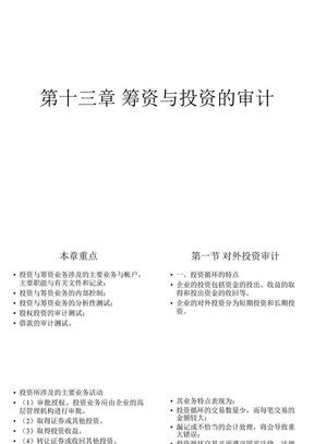 第十三章筹资与投资的审计.ppt