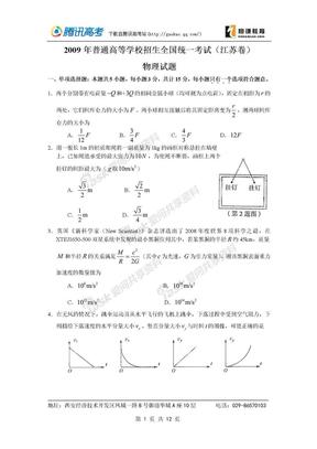 2009年普通高校招生统一考试江苏卷(物理)word版.doc