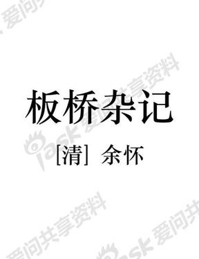 板桥杂记.pdf