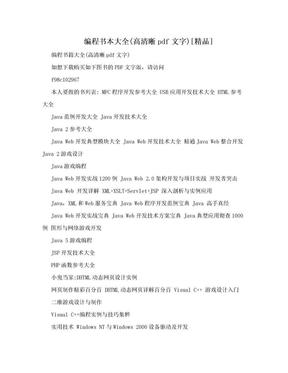 编程书本大全(高清晰pdf文字)[精品].doc