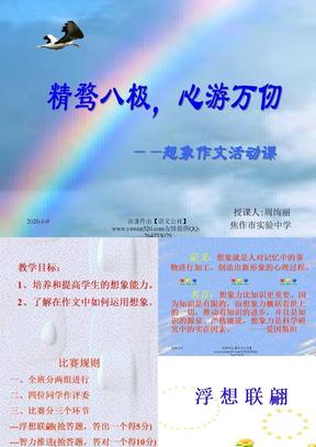 精骛八极,心游万仞想象作文训练.ppt