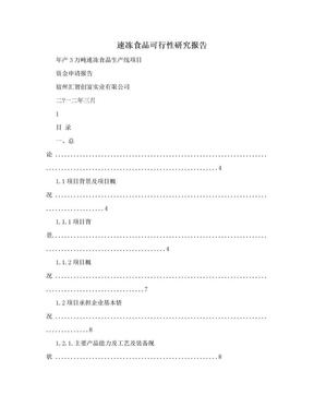 速冻食品可行性研究报告.doc