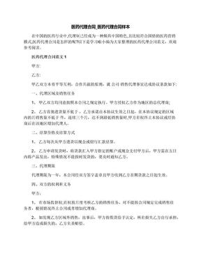 医药代理合同_医药代理合同样本.docx