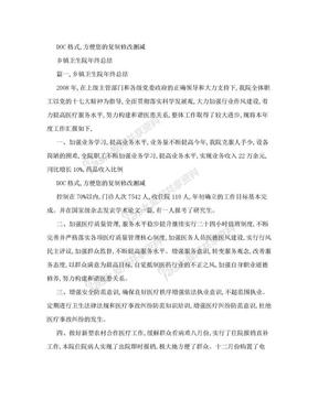 乡镇卫生院年终总结.doc