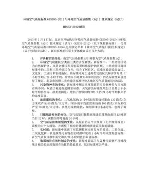 环境空气质量标准.doc