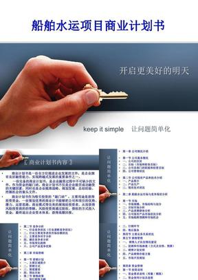 船舶水运项目商业计划书.ppt