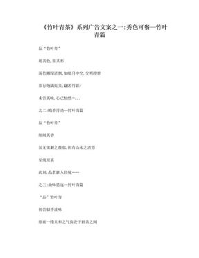 竹叶青茶广告文案经典案例.doc