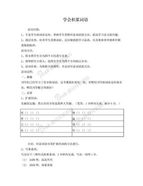 小学语文活动课教案.doc