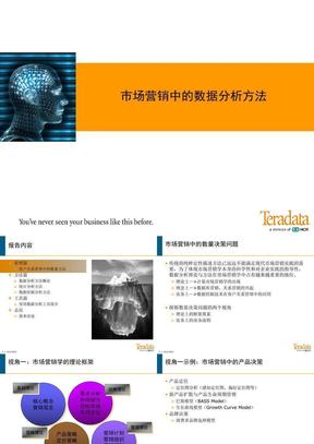 市场营销中的数据分析方法.ppt